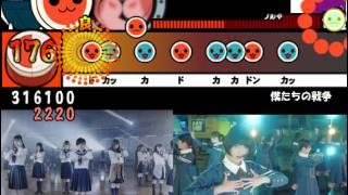 【太鼓さん次郎】僕たちの戦争(欅坂46)