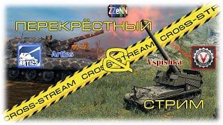 Cross Stream №6: Arti25 и Vspishka