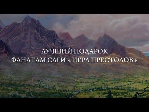 «Мир Льда и Пламени» Джорджа Р.Р. Мартина