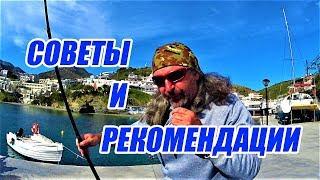Греция остров Крит рыбалка с берега Советы и рекомендации рыбакам-туристам
