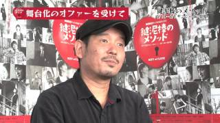 映画監督・内田けんじ×キャラメルボックス代表・成井豊 『鍵泥棒のメソ...