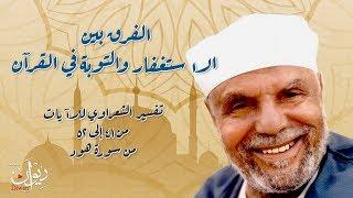 الفرق بين الاستغفار والتوبة في القرآن.. تفسير الشعراوي للآيات من 41 إلى 52 من سورة هود