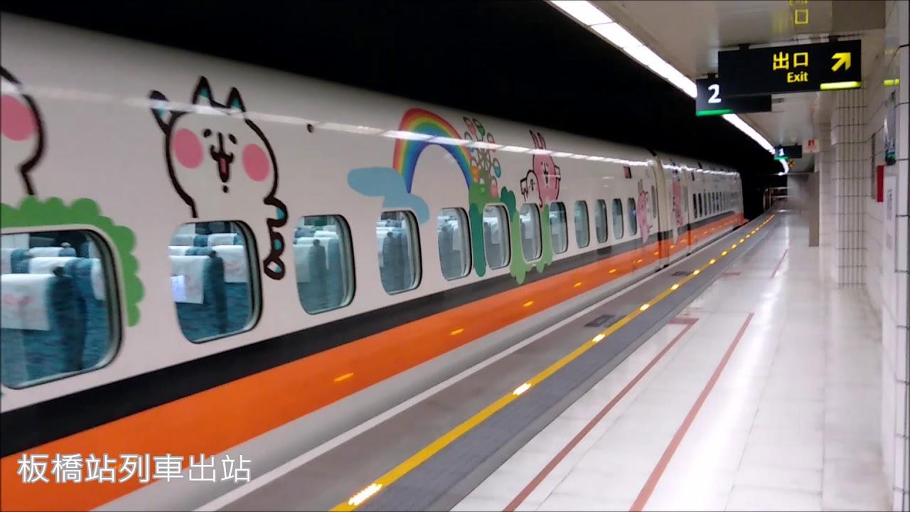 台灣高鐵卡娜赫拉彩繪列車