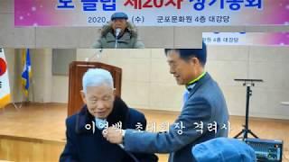 2020 노클럽 정기총회 영상