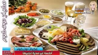 احذري هذه الأطعمة غير الصحية | احذري بعض المأكولات | أطعمة ضارة بالجسم | مأكولات غير صحية
