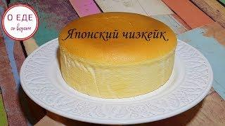 Японский чизкейк! Japanese cheesecake!