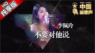 【单曲纯享版】李佩玲《不要对他说》《中国...
