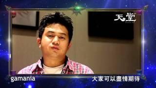 天堂2016新年影片