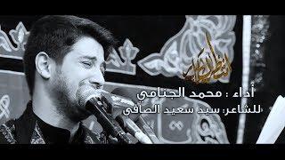 انتظرك ياكرار // الرادود محمد الجنامي // موكب النجف الاشرف 11 محرم 1441 هـ