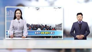 강북구, 2020년 북한산 해맞이 행사 개최(수어뉴스)
