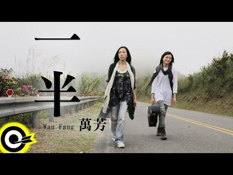 萬芳 Wan Fang 【一半 Half】 Official Music Video