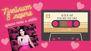 A-ha - You Are The One. Плейлист красивые клипы о любви 80х и 90х