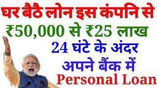 घर बैठै Personal Loan ले इस कंपनि से ₹50,000 से ₹25 लाख तक का लोन, | instead Loan