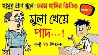 Bangla New Funny Video 2019 | Bangla Funny Jokes Video | Boltu VS Master Jokes | Part #09 | FunnY Tv