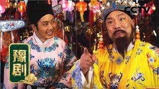 《九州大戏台》 20190526 豫剧电影《大脚皇后》  CCTV戏曲