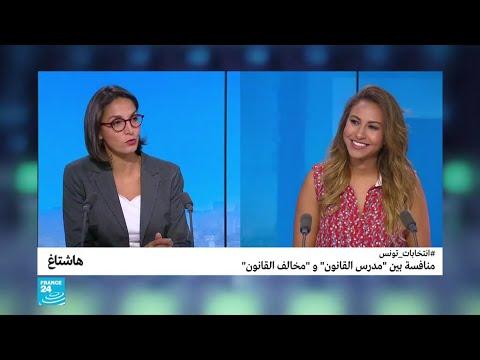 هاشتاغ #انتخابات_تونس : منافسة بين -مدرس القانون- و -مخالف القانون-!!
