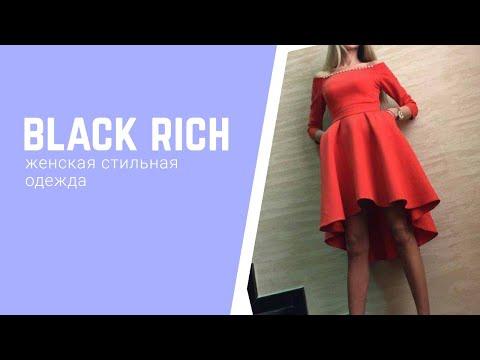 Black Rich женская одежда оптом из Турции