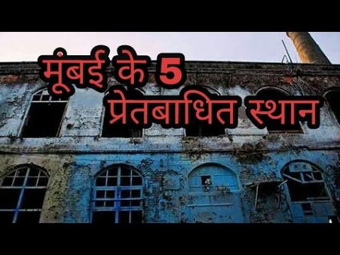 Haunted places    In Mumbai    Maharashtra    Top 5    In hindi    auto insurance quotes