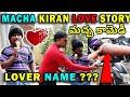 Macha Kiran Love story | Lover Name | Full comedy video