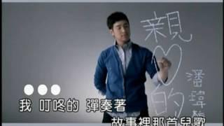 潘瑋柏- 親愛的[ KTV ] 潘瑋柏《零零七》2009年.