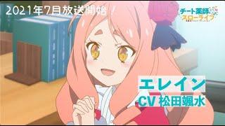 TVアニメ「チート薬師のスローライフ」エレイン編PV