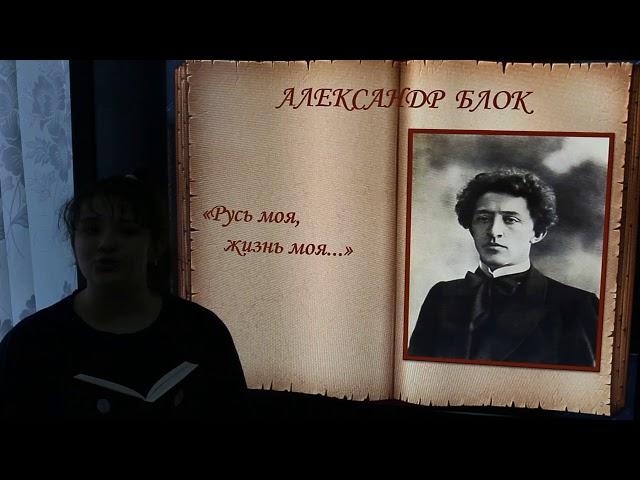 Изображение предпросмотра прочтения – КаринаЛубянко читает произведение «Русь моя, жизнь моя» А.А.Блока