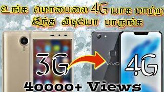 உங்க 3G மொபைலை  4G யாக மாற்ற வேண்டுமா?   How to Change 3G to 4G (LTE)   Tamil   T L Tamil  