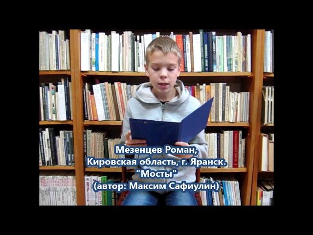 Изображение предпросмотра прочтения – РоманМезенцев читает произведение «Мосты» М.С.Сафиулина