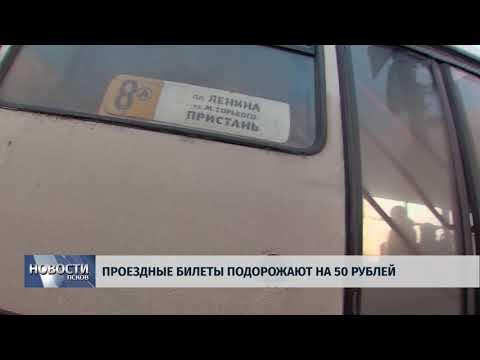 Новости Псков 19.12.2017 # Проездные билеты подорожают на 50 рублей