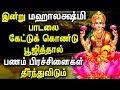 Mahalakshmi Powerful Bhati Padal | Sree mahalakshmi Tamil Padalgal | Best Tamil Devotional Songs