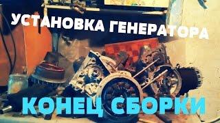 4# Установка генератора на двигатель Т200м . Конец сборки