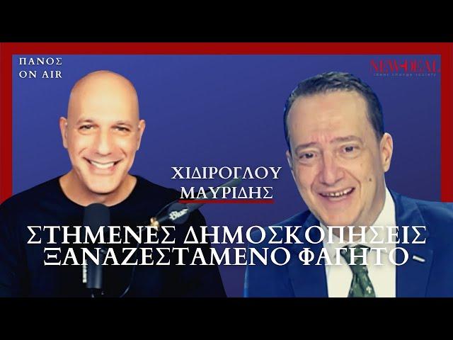 Ξαναζεσταμένο φαγητό σερβίρει ο ΣΥΡΙΖΑ με τις στημένες δημοσκοπήσεις | Μαυρίδης Χιδίρογλου