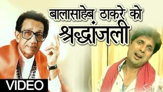 श्री बाळासाहेब को श्रधांजलि | Balasaheb Thackeray Shradhanjali | Marathi | Sumit Baba Damodar Raao