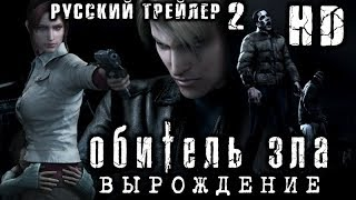 Resident Evil: Degeneration (2008) Русский Трейлер-2 HD