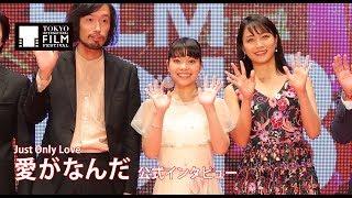 第31回東京国際映画祭 レッドカーペット公式インタビュー 『愛がなんだ...