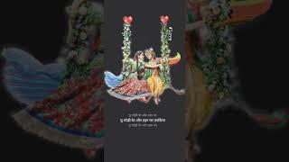 Radha krishna status 💕 | Tu thodi der song status | #lovestatus link to Download 👇🏻 | j max music