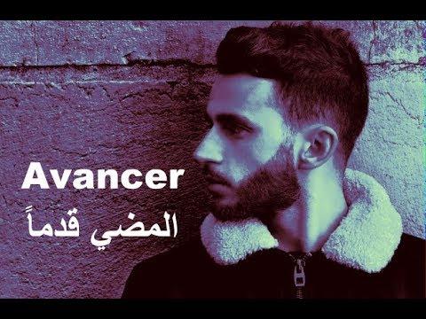 Ridsa - Avancer 🎵  أغنيه فرنسية مترجمة للعربية [HD]
