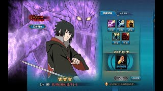 Skill experiment susano sasuke bond fight