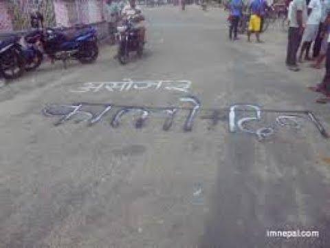Dj Maithili Song He Bir Madeshi Sada Amar Rahe(मदेश आन्दोलन
