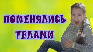 Zapętlaj Поменялась телом с мамой // Саша БЕРЕМЕННА??? // FOR KIDS // ВИДЕО ДЛЯ ДЕТЕЙ | Happy channel