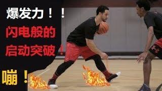  【籃球教學】爆發力教學!五個動作讓你擁有閃電般的第一步啟動! 