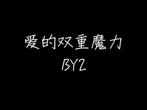 By2 爱的双重魔力 动态歌词