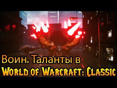 Воин. Таланты в World Of Warcraft: Classic