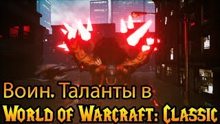 Воин. Таланты в World of Warcraft: Classic