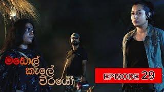 මඩොල් කැලේ වීරයෝ | Madol Kele Weerayo | Episode - 29 | Sirasa TV Thumbnail
