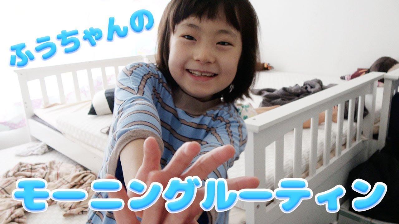 【小学2年生】学校へ行くまでの平日モーニングルーティン
