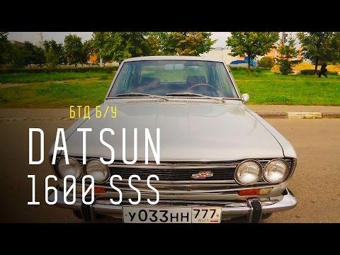 Datsun 1600 SSS  - Большой тест-драйв (б/у)