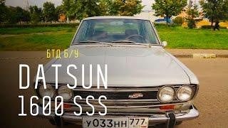 Datsun 1600 SSS    Большой тест драйв (б/у)