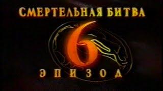 """Трейлер т/с """"Смертельная Битва: Завоевание"""" (Mortal Kombat Conquest) Эпизод 6"""