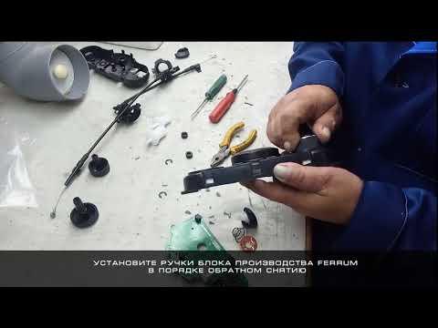 Замена штатных ручек отопителя Ravon (Daewoo) Gentra / Chevrolet Lacetti на ручки от FERRUM